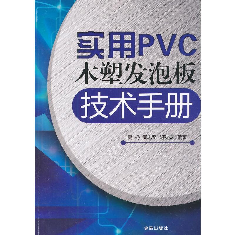 实用PVC木塑发泡板技术手册
