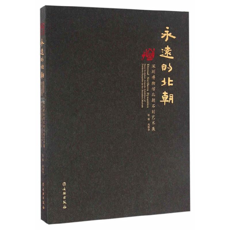 永远的北朝:深圳博物馆北朝石刻艺术展(平装)