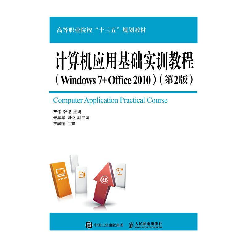 计算机应用基础实训教程(Windows 7+Office 2010)(第2版)计算机应用基础实训