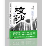 传奇编年史・攻沙(卷二)