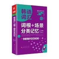韩语词汇词根+场景分类记忆 快速突破10000词 韩语单词书