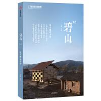 碧山12―建筑师在乡村