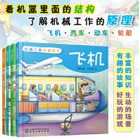 交通工具科普绘本:飞机、汽车、动车、轮船(套装4册)