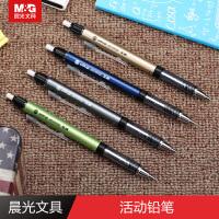 晨光文具自动铅笔学生考试活动铅笔日本联合研发摇动AMPH5301 0.5