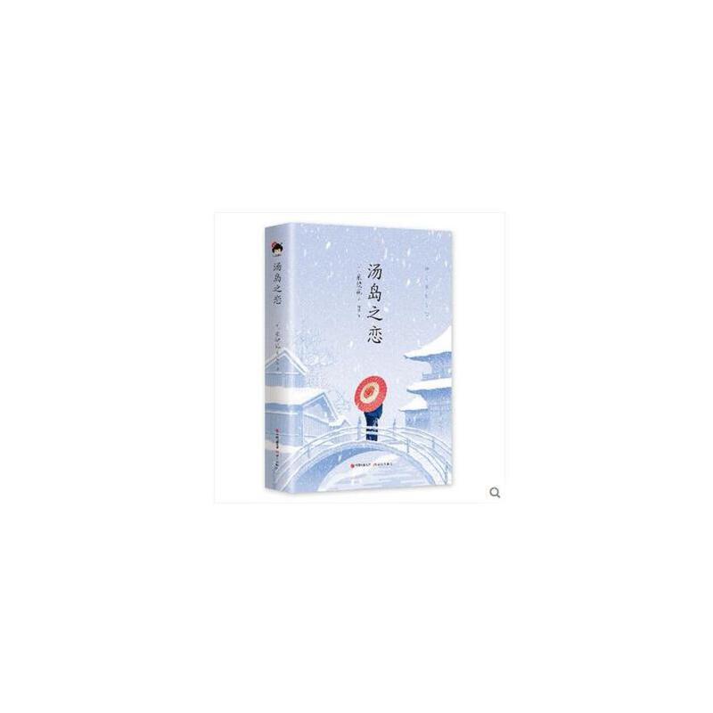 正版 汤岛之恋 精装 泉镜花著 日本浪漫主义代表作家、幻想文学的先驱 泉镜花经典小说集 文学散文经管励志00