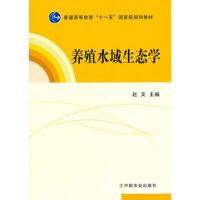 【旧书二手书9成新】养殖水域生态学(赵文) 赵文 9787109157873 中国农业出版社