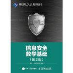 信息安全数学基础,裴定一,徐祥,董军武 编著 著作,人民邮电出版社,9787115409218