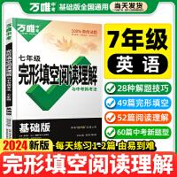 2022新版初中七年级英语完形填空阅读理解万唯英语专项组合训练初一上下册英语词汇试题研究语法复习真题练习辅导资料书万维教