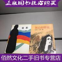 【二手正版9成新现货包邮】 台湾女作家三毛作品:《哭泣的骆驼》《背影》共2本合售