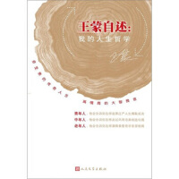 【正版二手书9成新左右】王蒙自述:我的人生哲学 王蒙 人民文学出版社