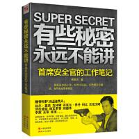 【二手书8成新】有些秘密永远不能讲:首席安全官的工作笔记 者美杰 现代出版社