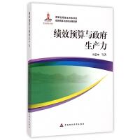 绩效预算与政府生产力(绩效预算与政府治理创新)