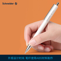 德国进口schneider施耐德perlia中性笔学生日用办公按动水笔 商务成人办公用 广告笔金属笔