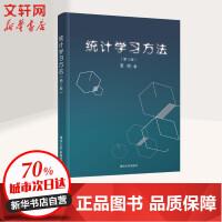统计学习方法(第2版) 清华大学出版社