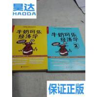 [二手旧书9成新]牛奶可乐经济学 1+2两本合售 /[美] 罗伯特・,?