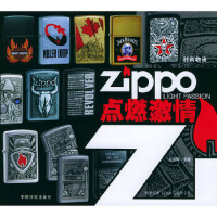 ZIPPO点燃激情(附CD-ROM光盘一张) 屈耀辉著 中国宇航出版社 9787801448743