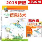 2019新版小学信息技术六年级上册苏教版6上课本教材教科书全一册