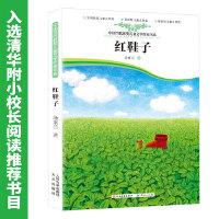"""红鞋子(入选2018年中版好书""""镇社之宝""""书单)"""