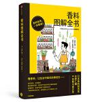 香料图解全书:香料世界,一本精通