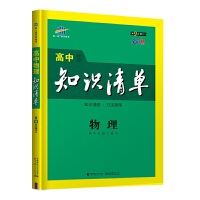 曲一线 物理 高中知识清单 高中必备工具书 第9次修订 全彩版 2022版 五三