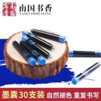 南国书香凹版槽练字帖钢笔墨囊自动褪笔墨囊钢笔墨水胆墨囊墨管