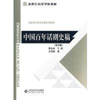 【正版二手书9成新左右】中国年话剧史稿(当代卷 黄会林 北京师范大学出版社