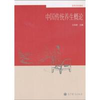 【正版二手书9成新左右】:中国传统养生概论 王凤阳 高等教育出版社