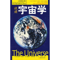 视读宇宙学 (英)菲力克斯・毕拉尼克里斯汀・洛希 安徽文艺出版社 9787539628776