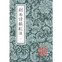 剑南诗稿校注(全八册) (宋)�游,钱仲联 校注 上海古籍出版社