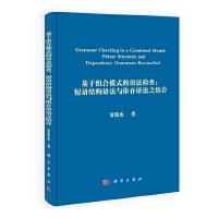 基于组合模式的语法检查:短语结构语法与依存语法之结合