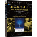 Java程序设计:基础、编程抽象与算法策略