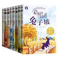 国际儿童文学奖系列(套装全8册)