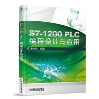 S7-1200 PLC编程设计与应用 朱文杰