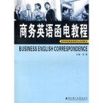 商务英语函电教程,张真,武汉理工大学出版社,9787562926931