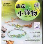 迷你串珠丛书:串珠小饰物