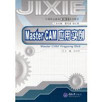 Master CAM 应用实例(含CD)