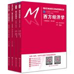 高鸿业版《西方经济学》(教材+学习指导・第七版)(宏观+微观)(套装4册)
