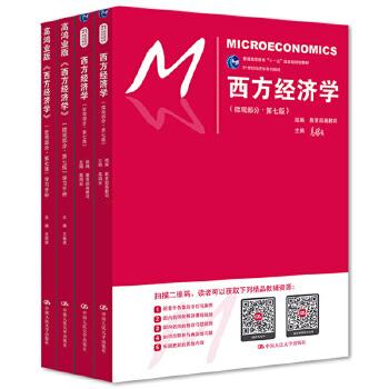 高鸿业版《西方经济学》(教材+学习指导·第七版)(宏观+微观)(套装4册)