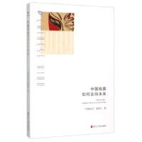 """【二手书8成新】中国戏曲如何走向未来 """"西湖论坛""""编委会 浙江人民出版社"""