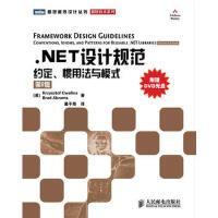 【二手书8成新】NET设计规范:约定、惯用法与模式(第2版(附 (美)克瓦林纳,葛子昂 人民邮电出版社