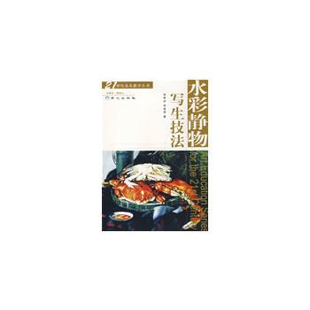 21世纪美术教学丛书:石膏头像写生技法 滑寒冰,贺建国 9787807163725