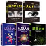 人际关系心理学/微表情心理学/九型人格/读心术/墨菲定律5册 人际关系社会行为心理学基础入门 人生哲理心理学谋商成功励