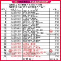 钱穆―孔子传(简体精装版) 樊登读书会推荐