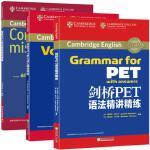 现货 剑桥PET词汇精讲精练+PET语法精讲精练+PET常见错误精讲精练共3本附音频剑桥通用五级PET考试