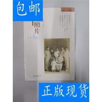 [二手旧书9成新]老照片. 第一一六辑 /冯克力主编 山东画报出版社
