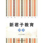 新君子教育读本,郝兰奇著,国家行政学院出版社,9787515005201【正版书 放心购】