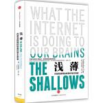 浅薄:你是互联网的奴隶还是主宰者 (美)卡尔,刘纯毅 中信出版社 9787508655611
