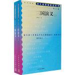 三国演义(上下)(增订版)语文新课标必读丛书/高中部分