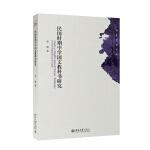 民国时期中学国文教科书研究