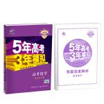 2018B版专项测试 高考化学 5年高考3年模拟 北京市专用 五年高考三年模拟 曲一线科学备考
